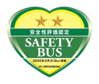 貸切バス事業者安全性評価認定制度 二ツ星認定