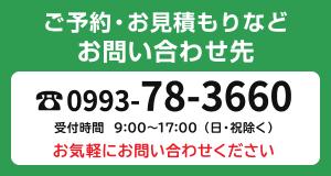 TEL:0993-78-3660