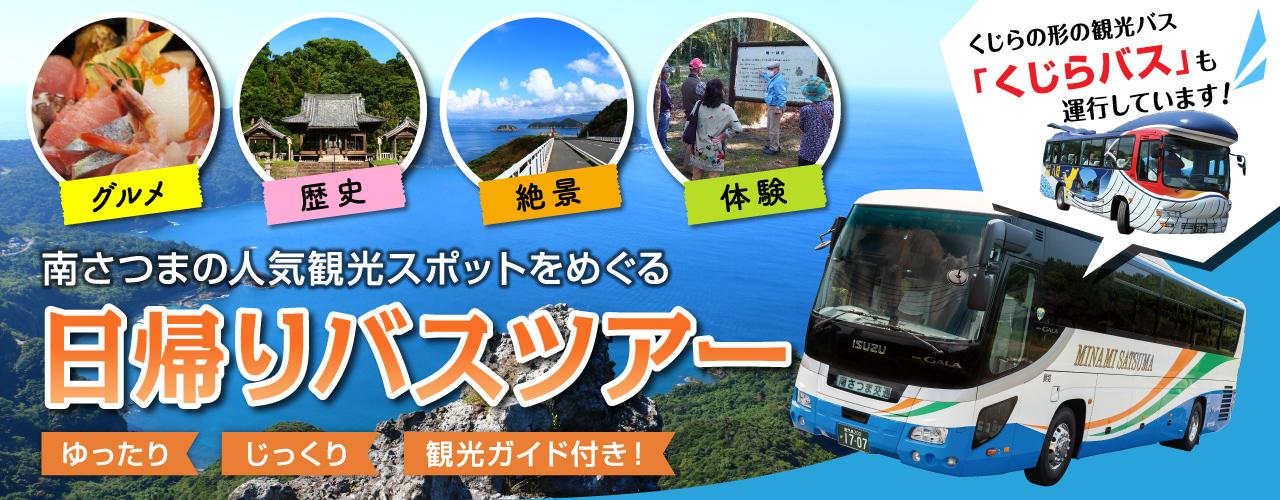 南さつま交通の日帰り観光バスツアー